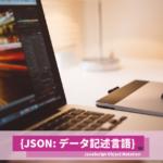 『JSON入門』JSONとは、バリディーション、パースしてみる