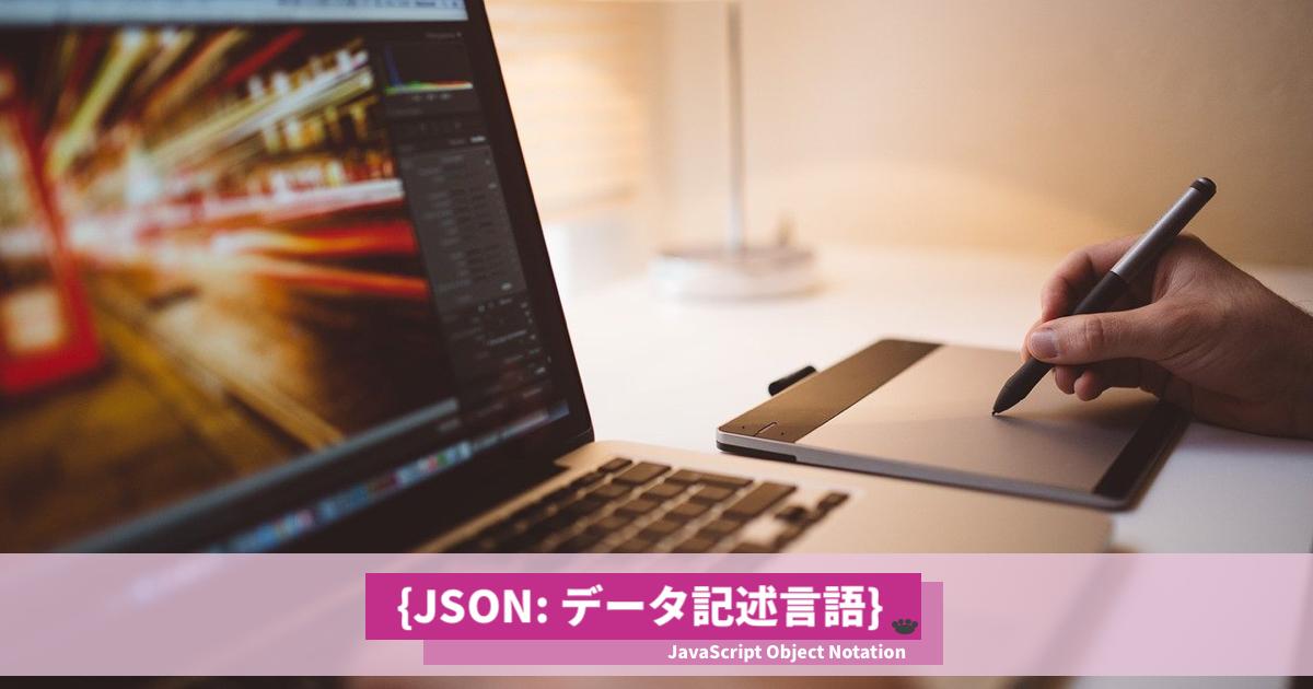 JSON-データ記述言語