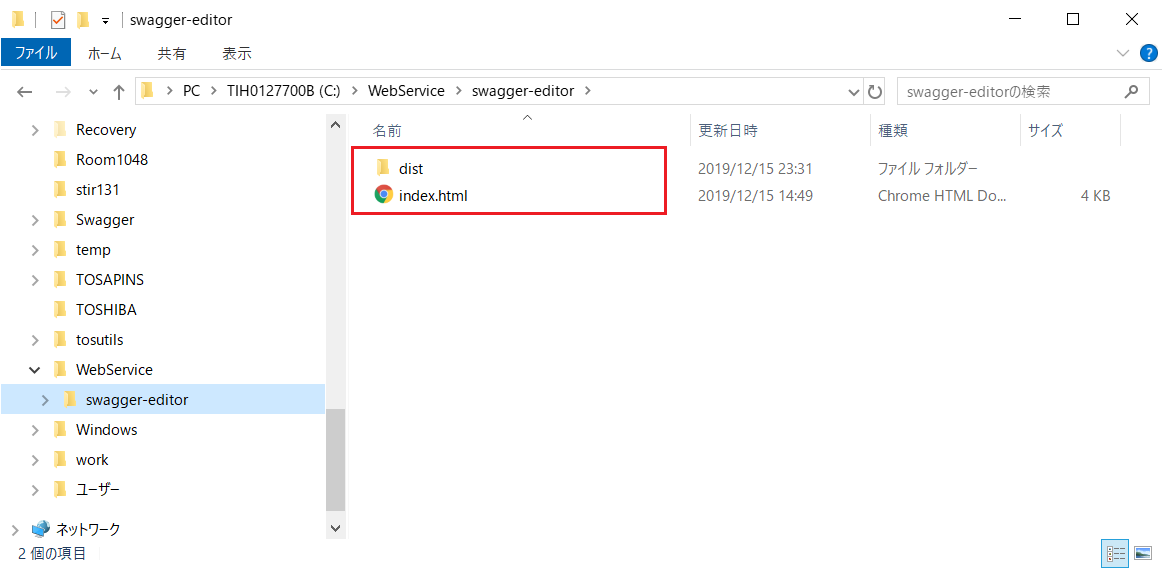 Swagger Editor Install -07