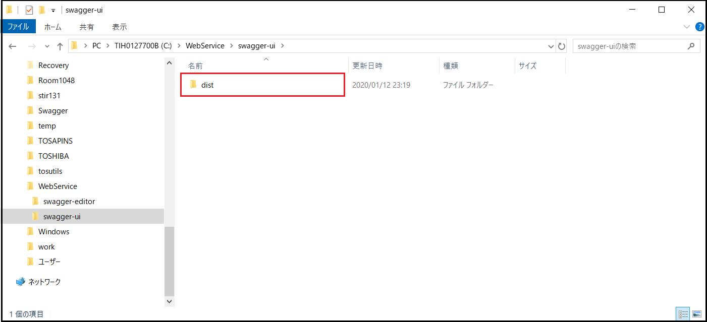 SwaggerUIのインストールとIISで公開07