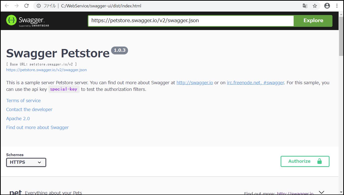 SwaggerUIのインストールとIISで公開08