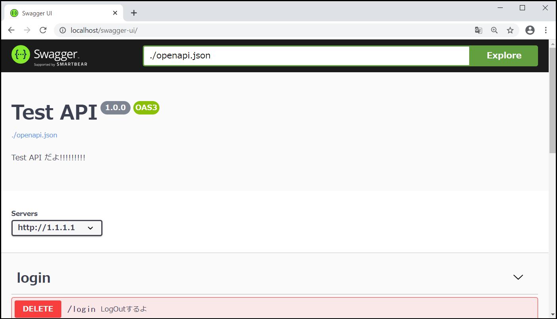 SwaggerUIのインストールとIISで公開10