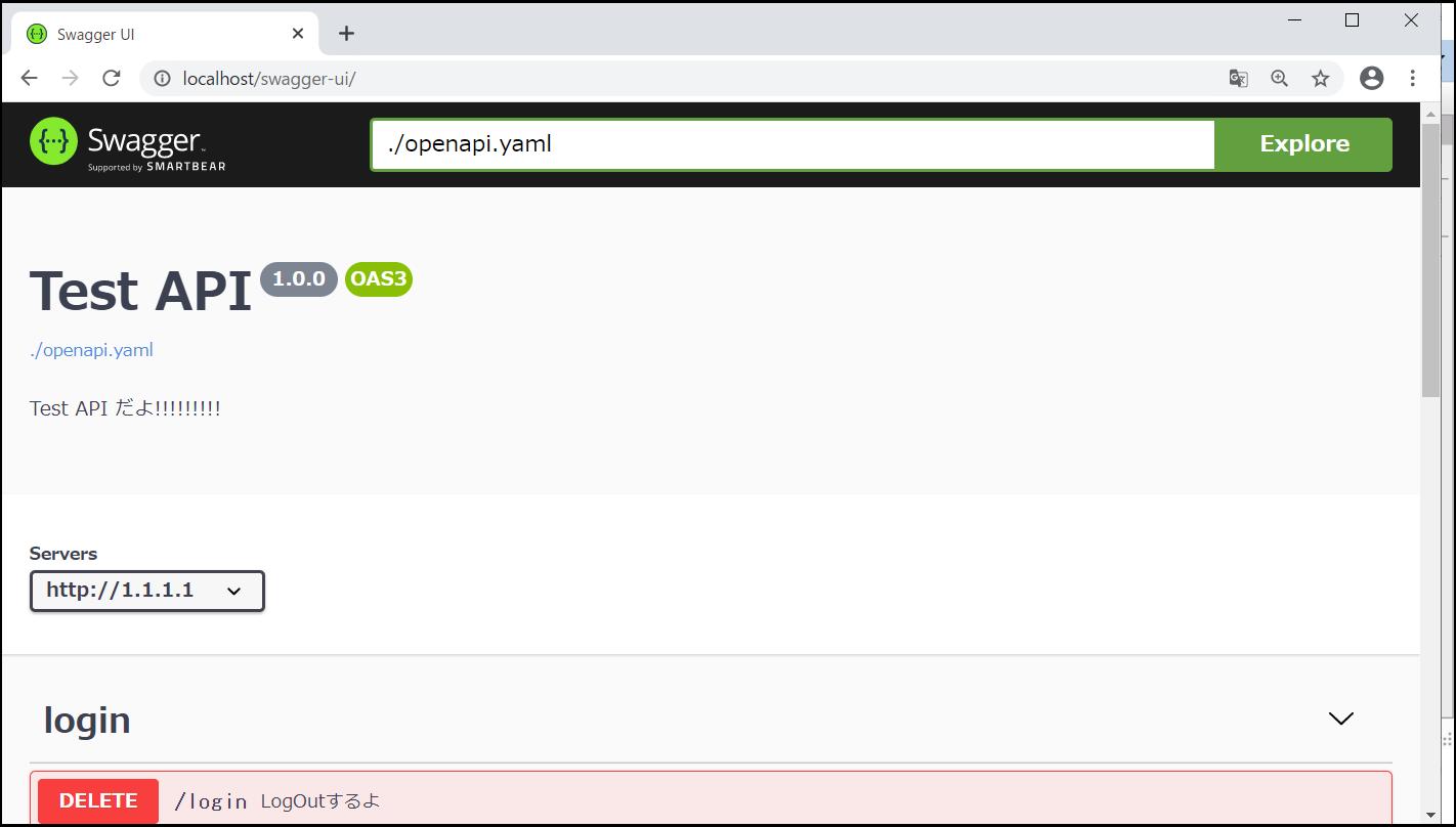 SwaggerUIのインストールとIISで公開11