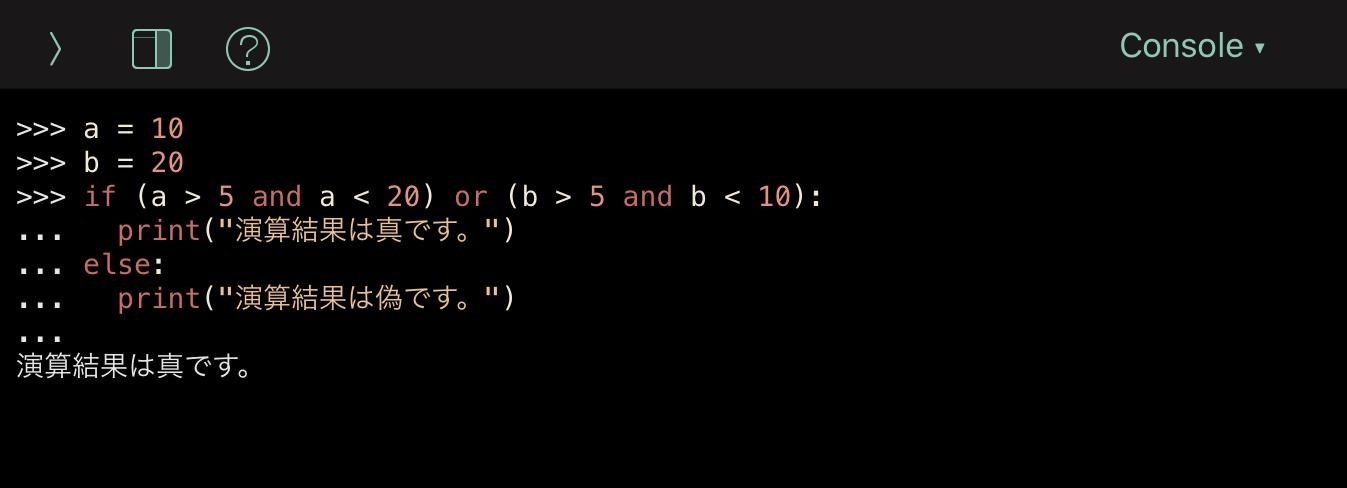 Python 演算子の種類と使い方- 16