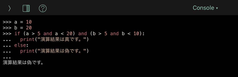 Python 演算子の種類と使い方- 14