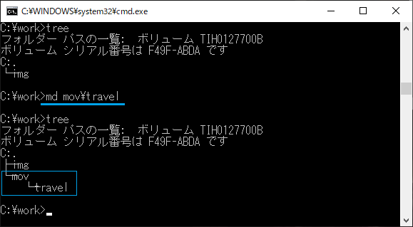 command prompt MD 2