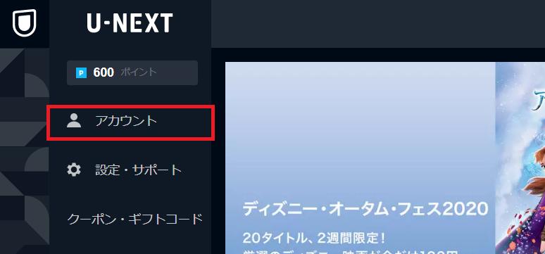 U-NEXTの基本方法と感想・口コミ - 01
