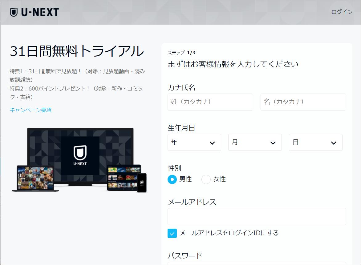 U-NEXT無料トライアル申し込みの手順 - 03.1
