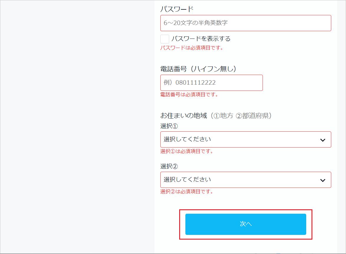 U-NEXT無料トライアル申し込みの手順 - 03.2