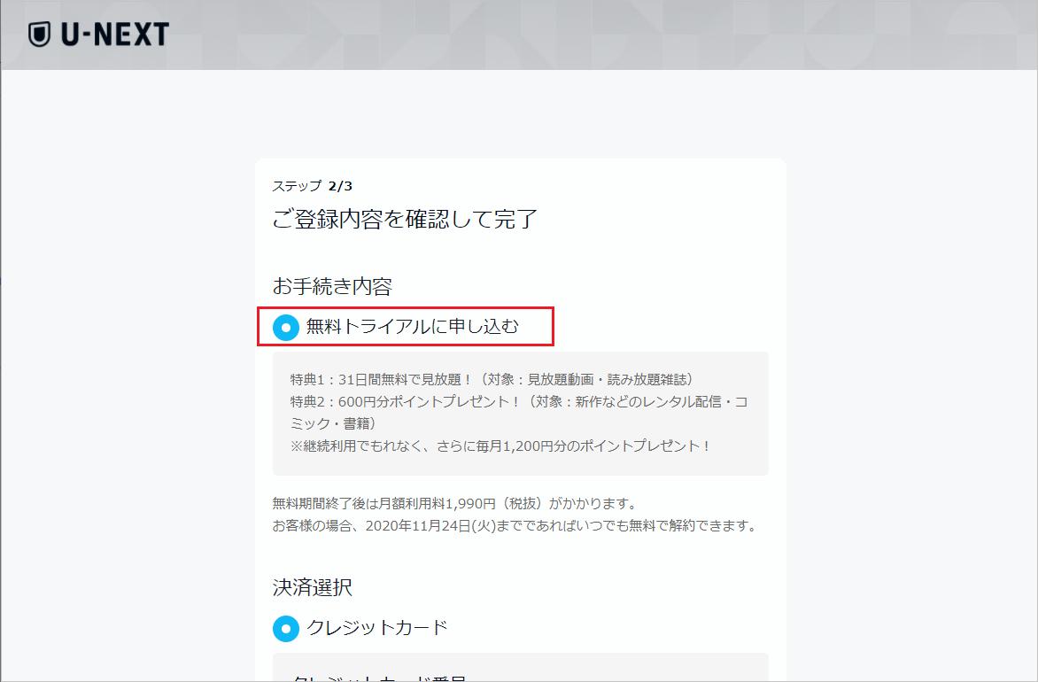 U-NEXT無料トライアル申し込みの手順 - 04.1