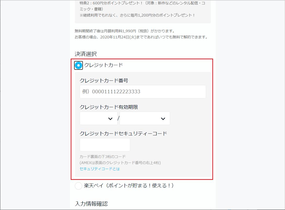 U-NEXT無料トライアル申し込みの手順 - 04.2