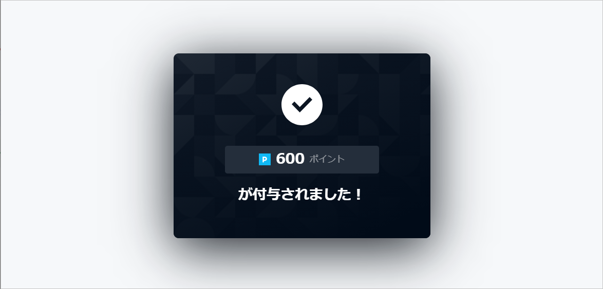 U-NEXT無料トライアル申し込みの手順 - 05