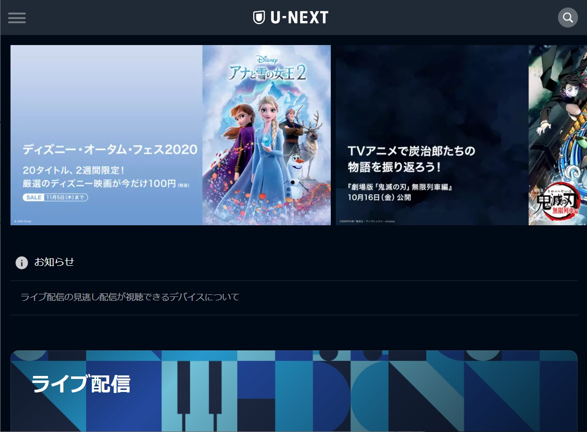 U-NEXT無料トライアル申し込みの手順 - 07