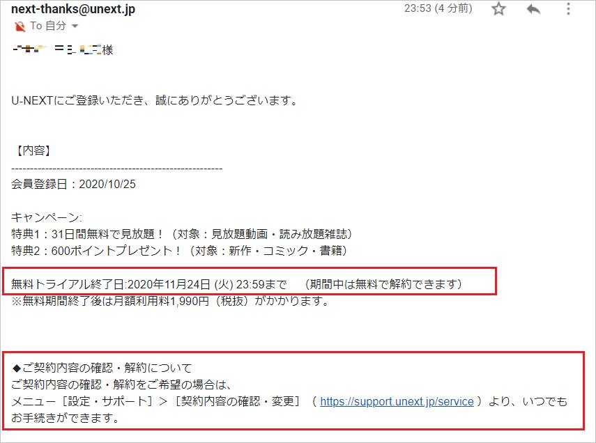 U-NEXT無料トライアル申し込みの手順 - 08