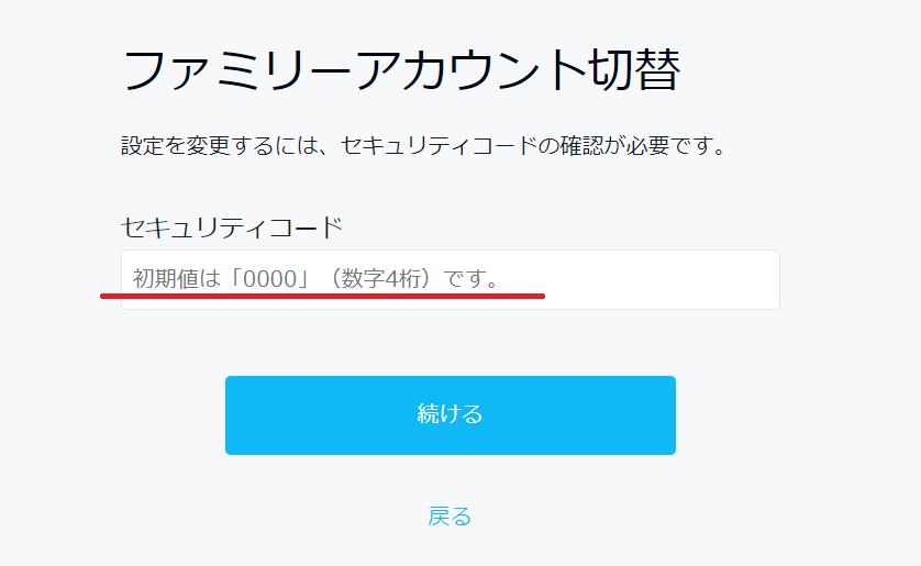 U-NEXTファミリーアカウント - アカウント切替