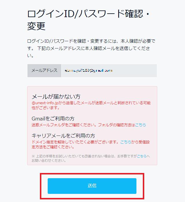 U-NEXTファミリーアカウント - パスワードの変更