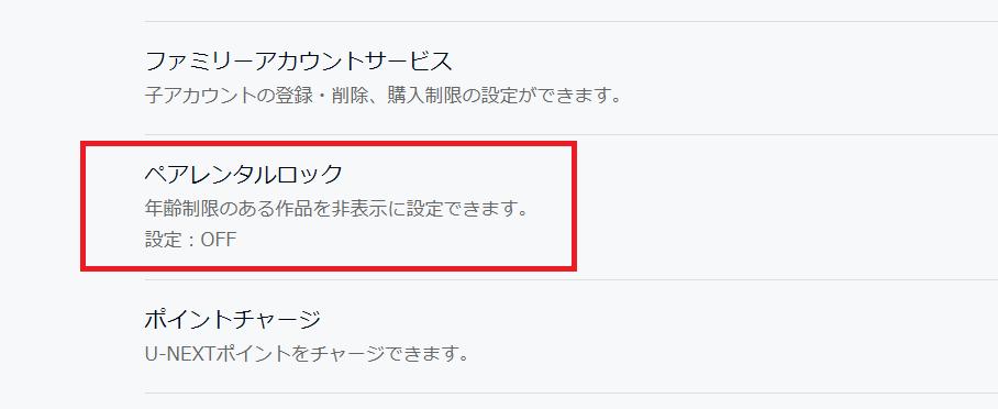 U-NEXTファミリーアカウント - ペアレンタルロック