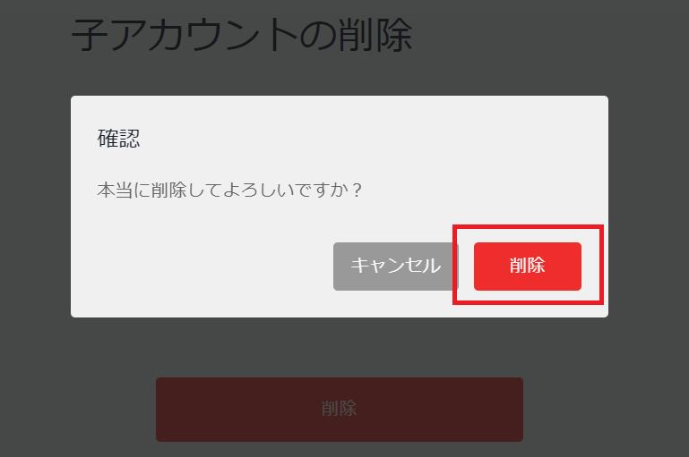 U-NEXTファミリーアカウント - 子アカウントの削除
