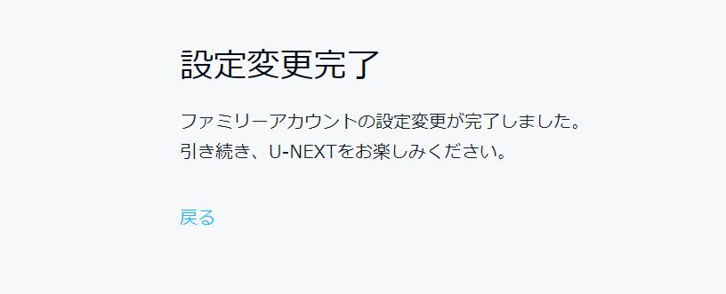 U-NEXTファミリーアカウント - 子アカウントの購入制限の変更