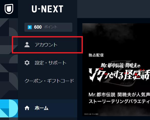 U-NEXTファミリーアカウント - 子アカウントの追加(メール)