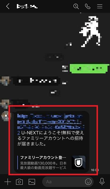 U-NEXTファミリーアカウント - 子アカウントの追加(LINE)