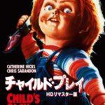 「チャイルド・プレイ」感想!殺人鬼の魂が宿る人形の忍び寄る恐怖。足元注意!